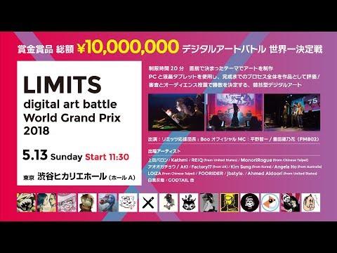 LIMITS World Grand Prix 2018 DAY2