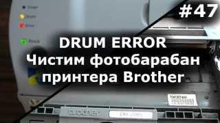 Drum Error - Как почистить фотобарабан Brother