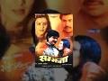 Samjhana | Nepali Movie | Bhuwan KC, Tripti Nadakar, Muralidhar