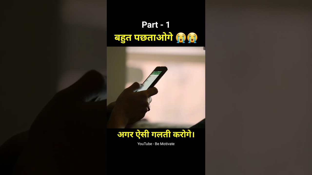 क्या वो आपको Ignore करते हैं?😭When Someone Ignores You | Part1 | Be Motivate #shorts