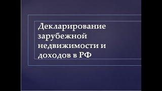 Декларирование зарубежной недвижимости и доходов в РФ