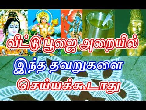 வீட்டு பூஜை அறையில் இந்த தவறுகளை செய்யக்கூடாது   pooja room tips   poojai arai eppadi irukka vendum