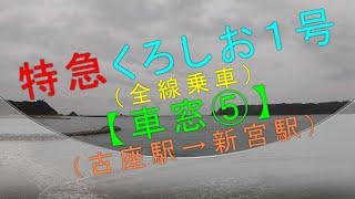 特急くろしお1号(全線乗車)【車窓⑤(古座駅→新宮駅)】