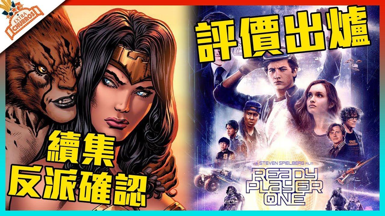 神力女超人2 反派確認! 萬眾期待《一級玩家》評價出爐!│影視SHOW - YouTube