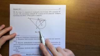 🔴 Модуль Геометрия ОГЭ 2016 математика (вар 5). Лысенко