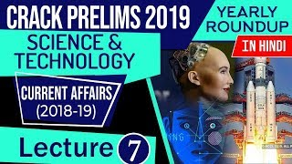 UPSC CSE Prelims 2019 Science & Technology Current Affairs 2018-19 yearly roundup, Set 7 हिंदी में