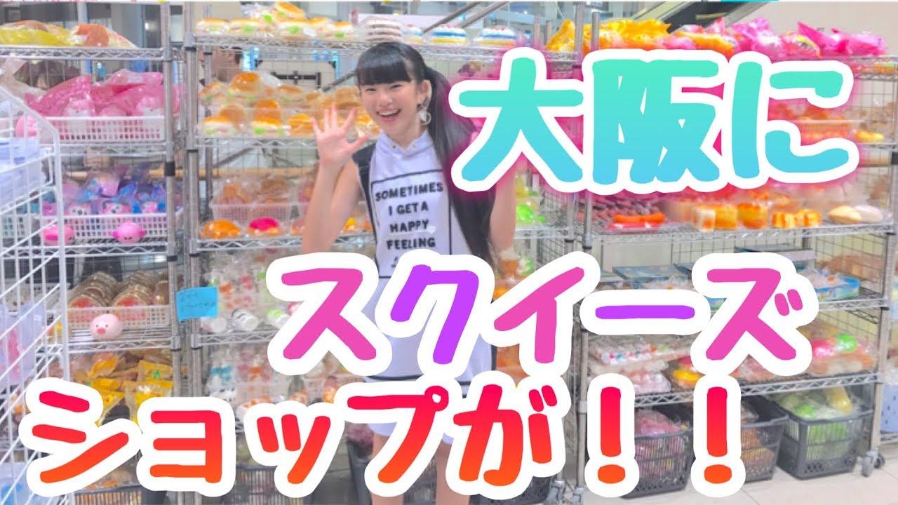 大阪に【スクイーズショップ】があった!