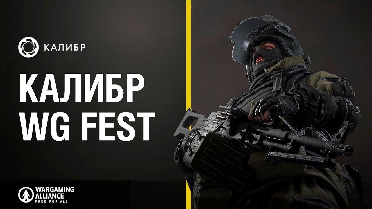 Калибр - Трейлер WG Fest (2018 RU)