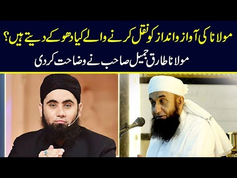 Maulana Tariq Jameel Exclusive Explanation Bayan about Fake People Who making fraud