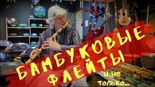 Этнические бамбуковые флейты и не только - Обзор с Сергеем Емельяновым
