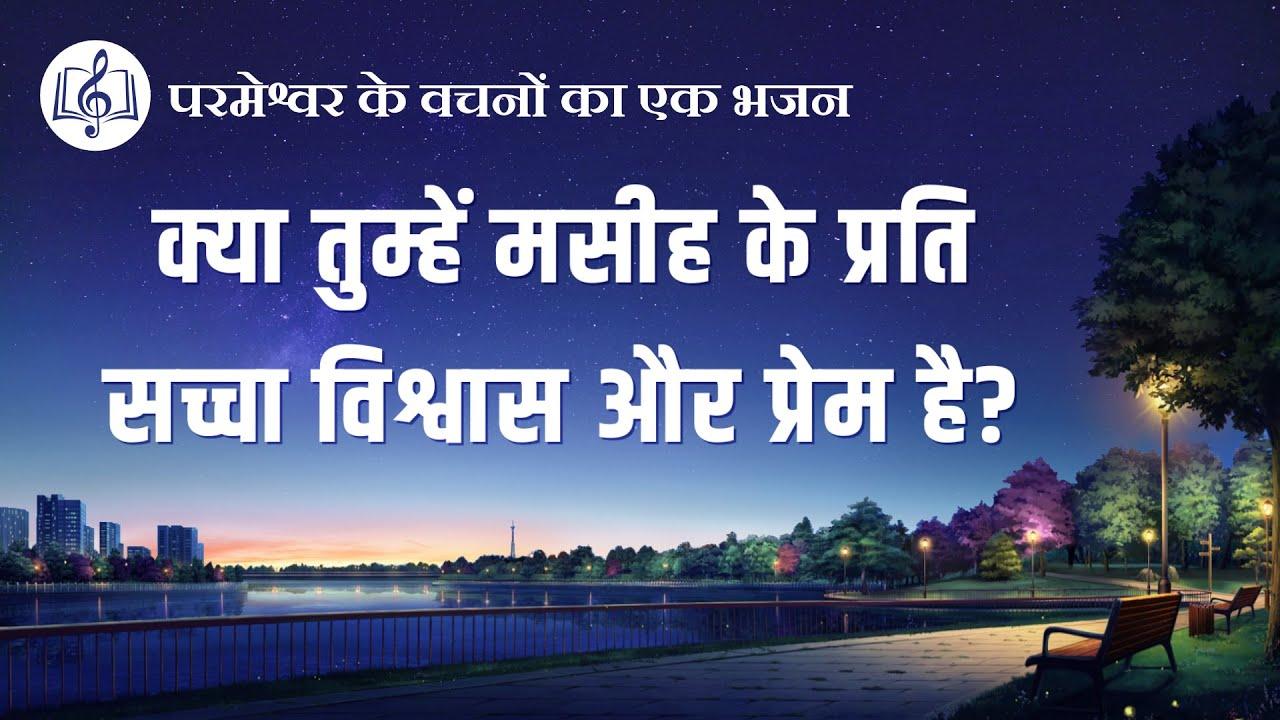 2020 Hindi Christian Song | क्या तुम्हें मसीह के प्रति सच्चा विश्वास और प्रेम है? (Lyrics)