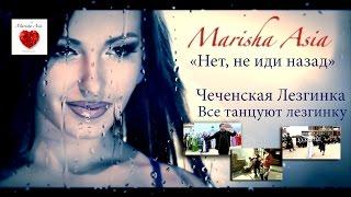 Лезгинка видео Marisha Asia Нет, не иди назад