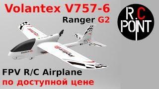 Первый Планер Volantex V757-6 Ranger G2 Для Новичка!