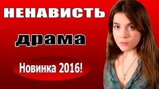 Ненависть (2016) русские драмы 2016, фильмы про любовь, трагедия
