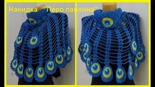 "Накидка ""Перо павлина ""или (узор для шали)Crochet Cape (Воротник №148)"