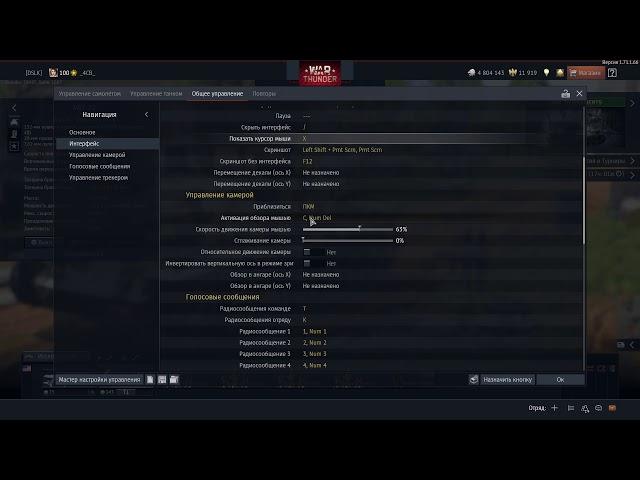 настройки танка в вар тандер