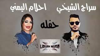 جديد الفنانه#احلاماليمني وسراج الشيخي 2020   حفله البيضاء