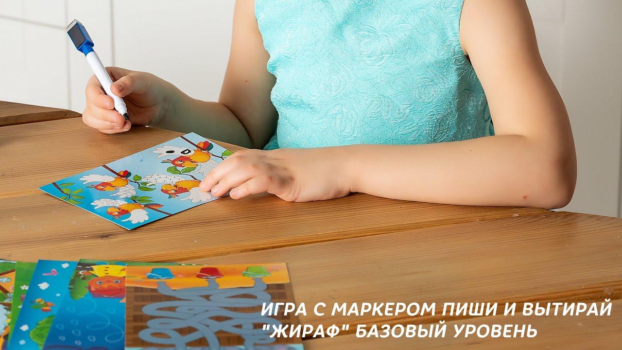 Vladi Toys VT5010-01 Игра с маркером Пиши и вытирай «Жираф  Базовый уровень»