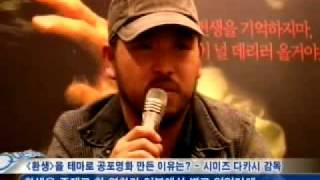 [movie] 'Takashi Shimizu' interview ('환생' 시미즈 다카시 감독 인터뷰)