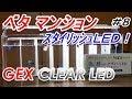 ベタの色のお話し! 水槽改良! 商品開封! の動画、YouTube動画。