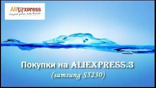Покупки на AliExpress.3 (samsung S5230)