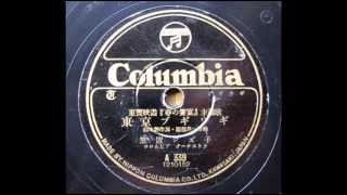 鈴木勝・作詞、服部良一・作曲 1947年12月発売 78rpm / Columbia, A-339...