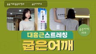 굽은어깨 #2부 대흉근 스트레칭/운동