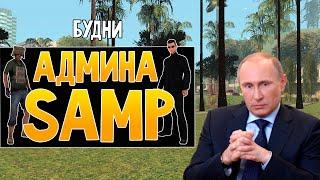 Будни админа GTA SAMP #20 - Забанил Путина!