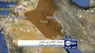 عشرات القتلى في تفجير سيارات مفخخة في بغداد