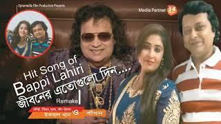 jiboner eto gulo din, Super Hit Song Bappy Lahiri Remake  Singer Iqbal Khan & Bahon