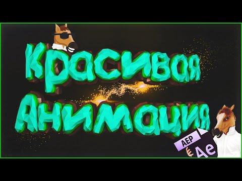 КРАСИВАЯ АНИМАЦИЯ текста||картинки?! Adobe After Effects