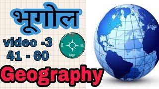 Geography ( भूगोल ) video - 3