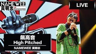 飆到昏倒在地上... 【飆高音High Pitched】LIVE @黃明志4896世界巡回演唱會 Namewee 4896 World Tour