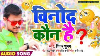 विनोद कौन है - Shivam Shubham - Vinod Kaun Hai - Bhojpuri - Viral Song 2020