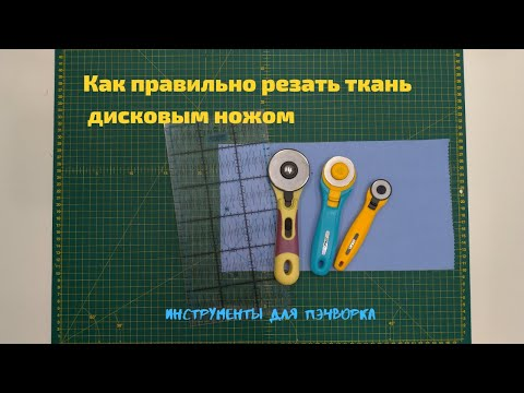 Как резать ткань дисковым ножом. Пэчворк для начинающих.