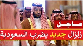 خبر عاجل عاجل  زلزال جديد يعصف بـ82 ألف شخص في السعودية