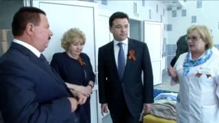 Губернатор остался доволен детской поликлиникой в Королеве(Губернатор Московской области Андрей Воробьев остался доволен детской поликлиникой в подмосковном Короле..., 2015-05-07T18:44:15.000Z)