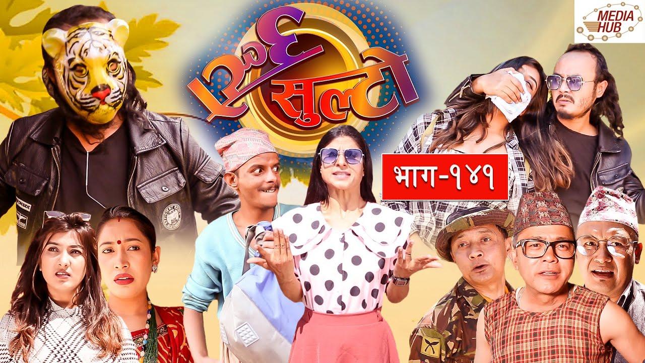 Ulto Sulto || उल्टो सुल्टो || Ep -141 || 5 May, 2021 || Nepali Comedy || Media Hub Official Channel