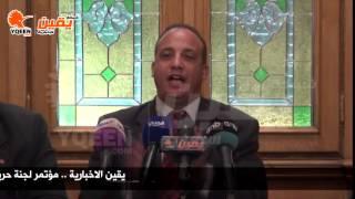 يقين | كلمة طارق إبراهيم فى مؤتمر لمناقشة قانون مباشرة الحقوق السياسية المقدم من المحكمة الدستورية