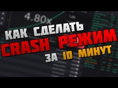 Как сделать CRASH режим на рулетке CS:GO за 10 минут?