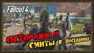 Fallout 4 - Осторожно Синты в Поселениях
