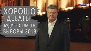 ДЕБАТЫ Зеленский Порошенко БУДУТ Порошенко ответил Зеленскому официальное Видео