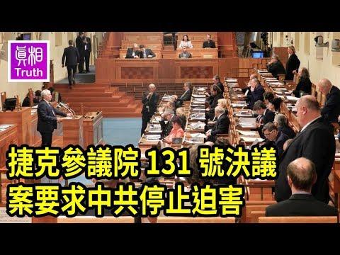 捷克参议院131号决议案要求中共停止迫害——曝光血腥镇压,向中共暴政说不