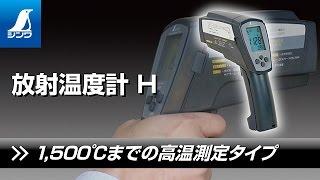 73100/放射温度計H高温測定用デュアルレーザーポイント機能付放射率可変タイプ