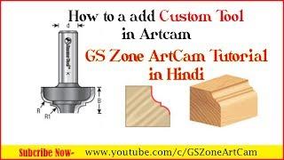 How to add Custom tool In Artcam 2018 | Artcam Hindi Tutorial by -  GS Zone