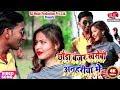 Chhaura Bajar Khasebau Anahariya Me | Gyanu Yadav & Rojina Xettri | Maithili Video Songs 2019
