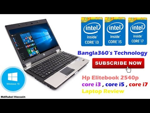 how-to-hp-elitebook-2540p-core-i3-,-core-i5-,-core-i7-laptop-review
