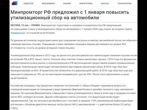 Минпромторг РФ предложил с 01.01.2020  повысить утилизационный сбор на автомобили.