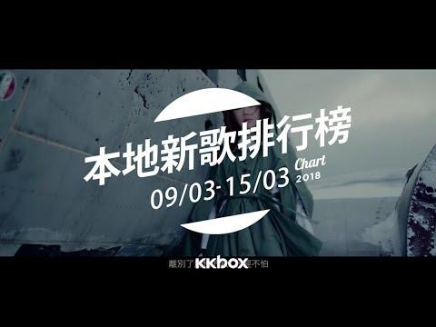 本地新歌週榜 09/03/2018 - 15/03/2018