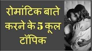 With love hindi chat girlfriend in Romantic Questions